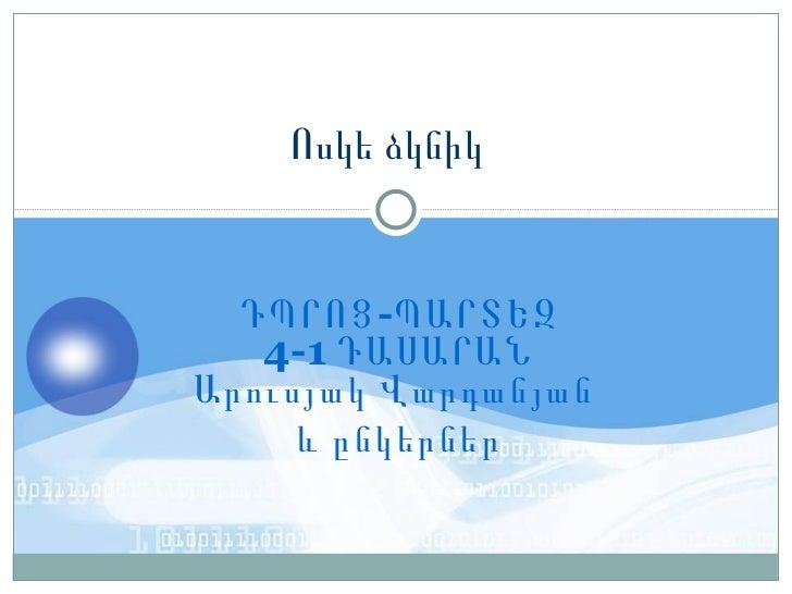 ԴՊՐՈՑ-ՊԱՐՏԵԶ 4-1 ԴԱՍԱՐԱՆ Արուսյակ Վարդանյան  և ընկերներ Ոսկե ձկնիկ