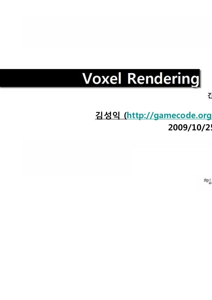 Voxel Rendering                         간단소개  김성익 (http://gamecode.org)                 2009/10/25