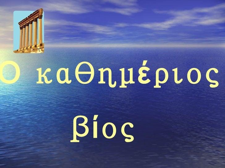 Gimcana sobre la vida quotidiana a la Grècia antiga