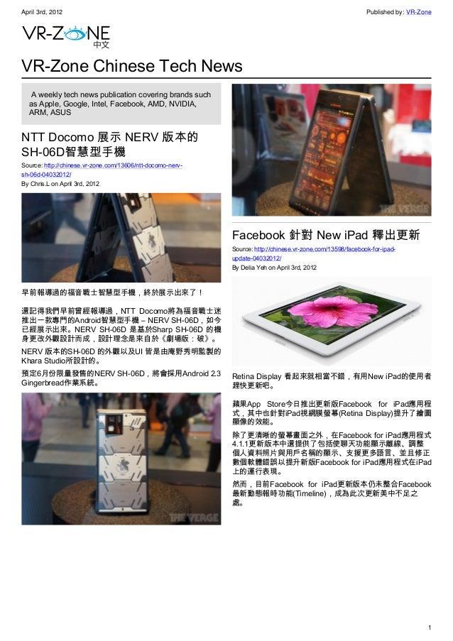 VR-Zone 中文版 - 追蹤新奇科技脈動 2012 Issue 1
