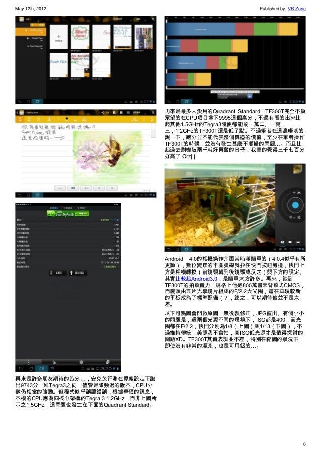 VR-Zone 中文版 - 追蹤新奇科技脈動 2012 Issue 4