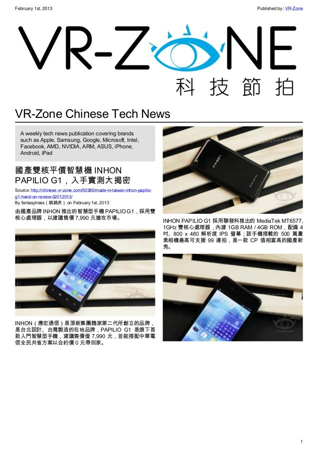 February 1st, 2013 Published by: VR-Zone 1 VR-Zone Chinese Tech News A weekly tech news publication covering brands such a...