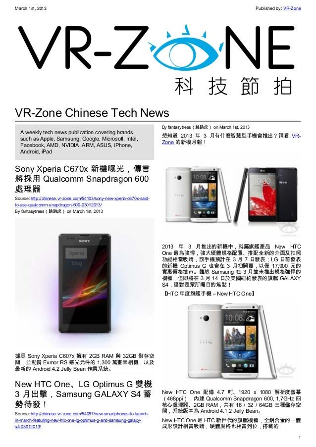 March 1st, 2013 Published by: VR-Zone 1 VR-Zone Chinese Tech News A weekly tech news publication covering brands such as A...