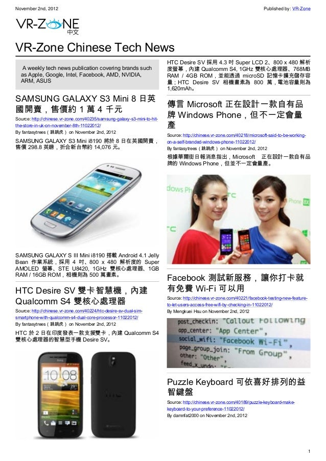 November 2nd, 2012 Published by: VR-Zone 1 VR-Zone Chinese Tech News A weekly tech news publication covering brands such ...