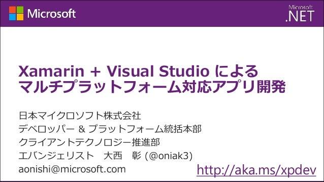 Xamarin + Visual Studio による マルチプラットフォーム対応アプリ開発  http://aka.ms/xpdev