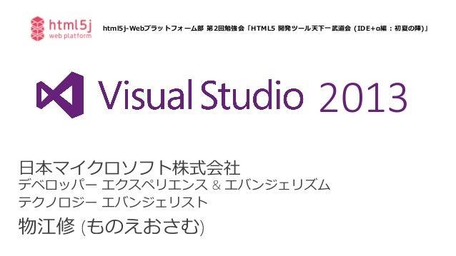 2013 html5j-Webプラットフォーム部 第2回勉強会「HTML5 開発ツール天下一武道会 (IDE+α編 : 初夏の陣)」