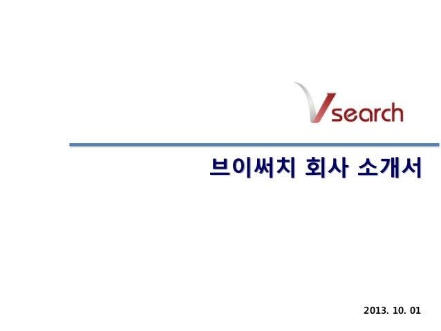 브이써치 회사 소개서 2013. 10. 01