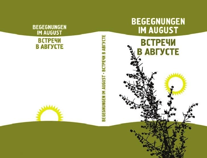 """BEGEGNUNGEN  IM AUGUST  Poetische Anthologie     Literaturfonds      """"AWGUST""""         Barnaul          2011           1"""