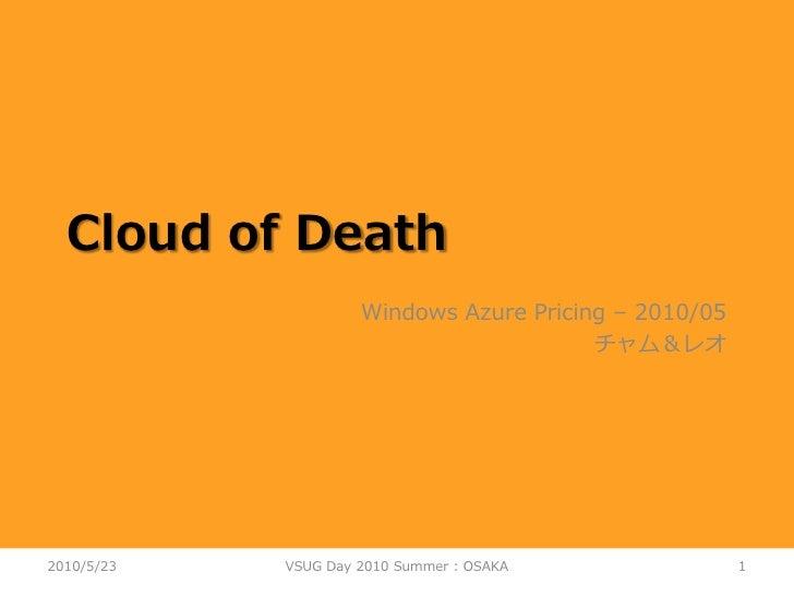 Windows Azure Pricing - 2010-05-21