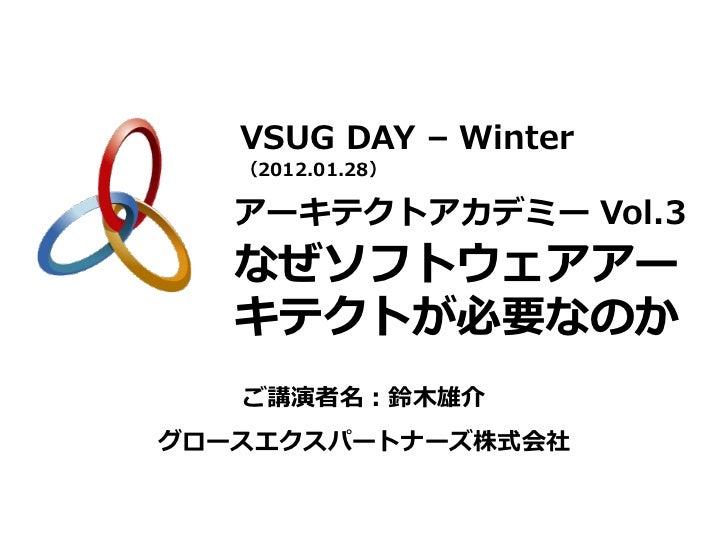 VSUG DAY 2012 winter Architect Academy