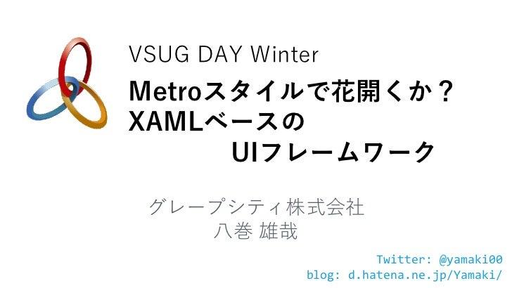 Metroスタイルで花開くか?XAMLベースのUIフレームワーク