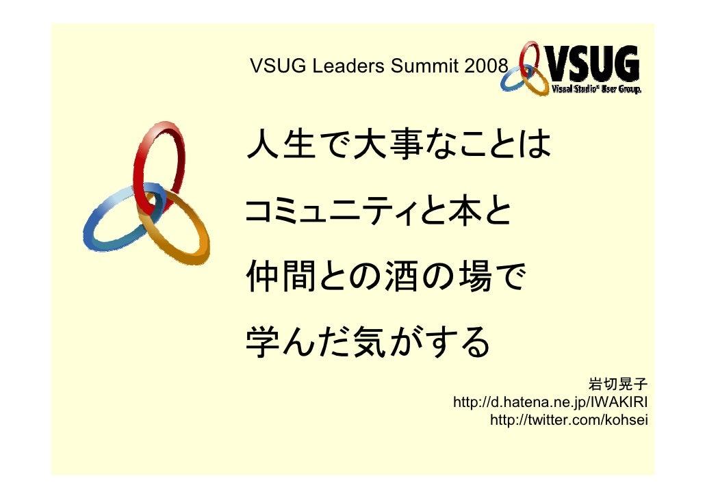 VSUG Leaders Summit 2008                       http://d.hatena.ne.jp/IWAKIRI                          http://twitter.com/k...