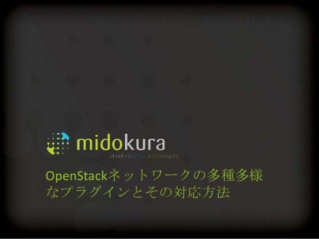Confidential OpenStackネットワークの多種多様 なプラグインとその対応方法