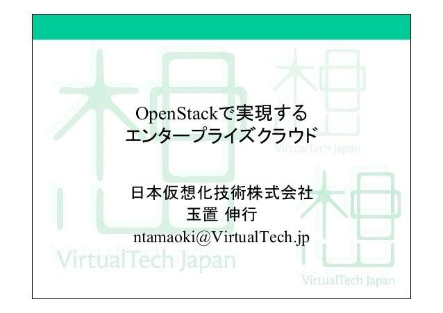 OpenStackで実現する エンタープライズクラウド 日本仮想化技術株式会社 玉置 伸行 ntamaoki@VirtualTech.jp