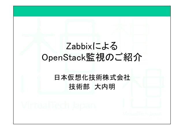 Zabbixによる OpenStack監視のご紹介 日本仮想化技術株式会社 技術部 大内明