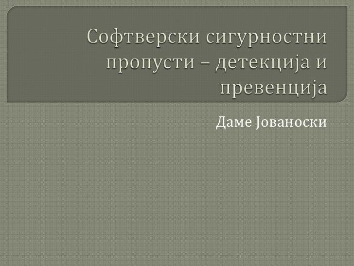 Софтверски сигурностни пропусти – детекција и превенција<br />Даме Јованоски<br />