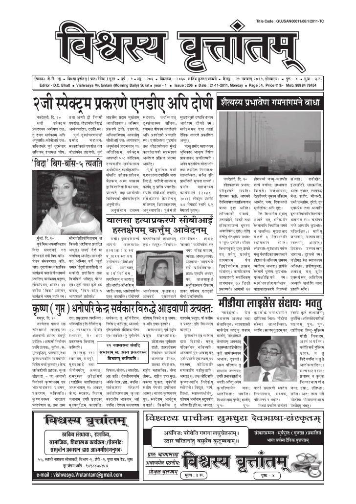 2011-11-21 Vishwasya Vrittantam
