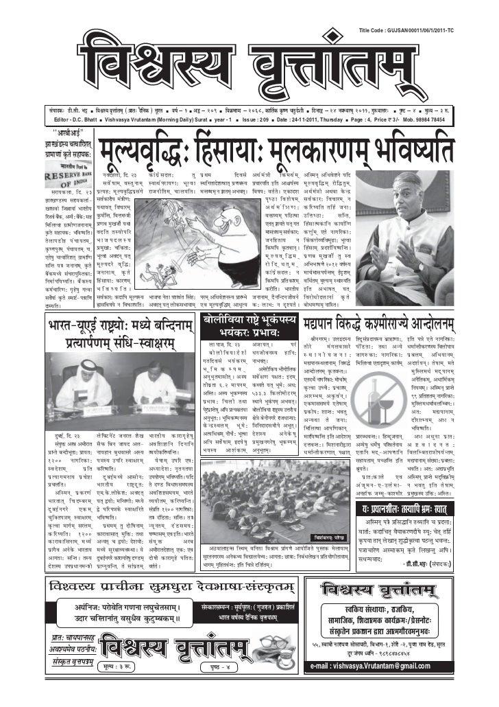 2011-11-24 Vishwasya Vrittantam