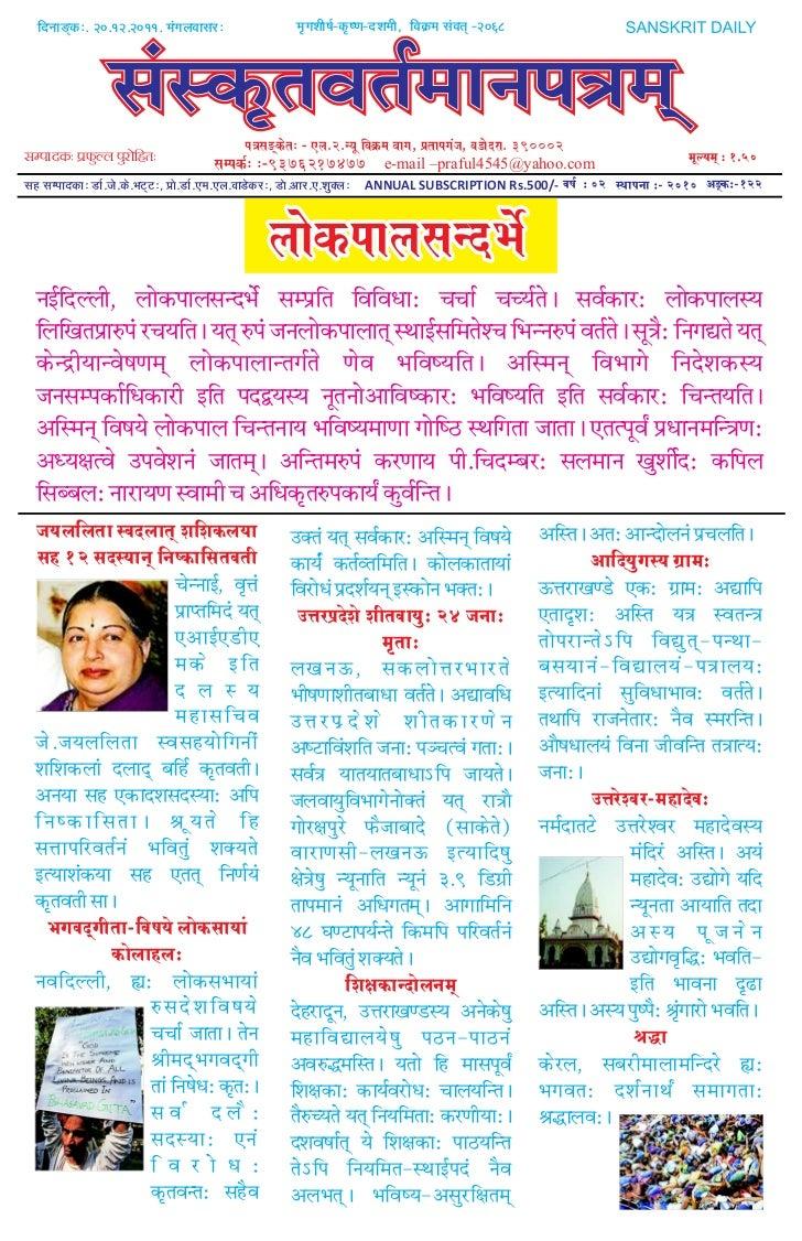 2011-12-20 Vishwasya Vrittantam