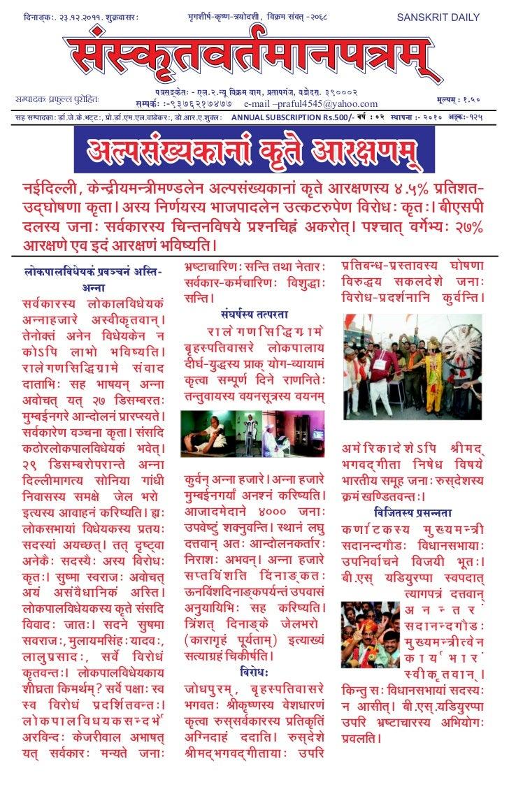 2011-12-23 Vishwasya Vrittantam