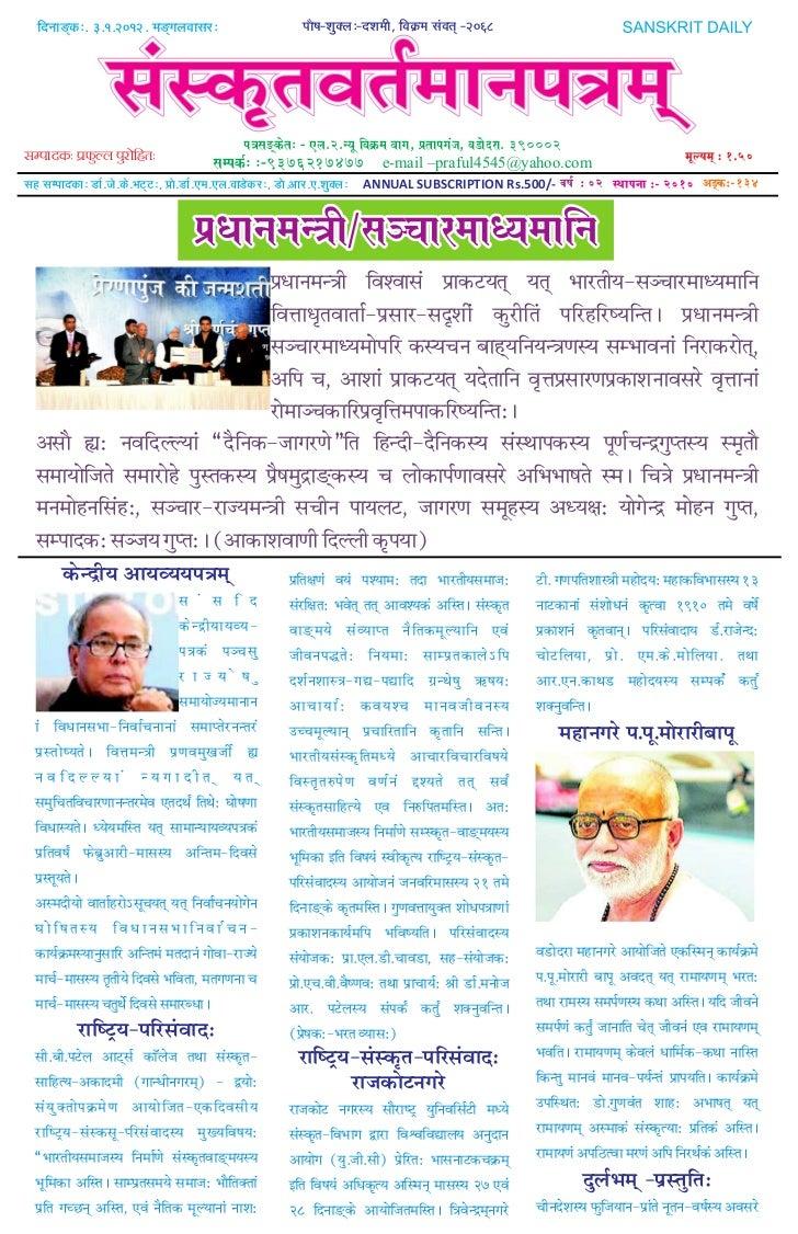 2012-01-03 Vishwasya Vrittantam