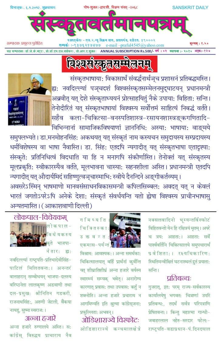2012-01-06 Vishwasya Vrittantam