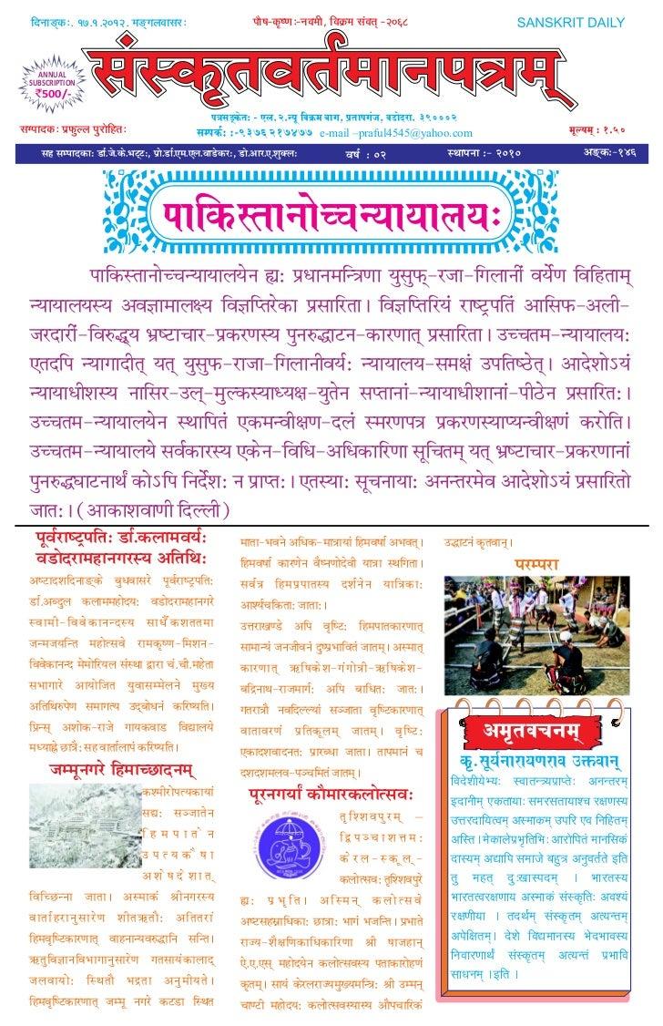 2012-01-17 Vishwasya Vrittantam