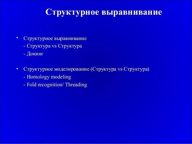 Структурное выравнивание • Структурное выравнивание - Структура vs Структура - Докинг • Структурное моделирование (Структу...