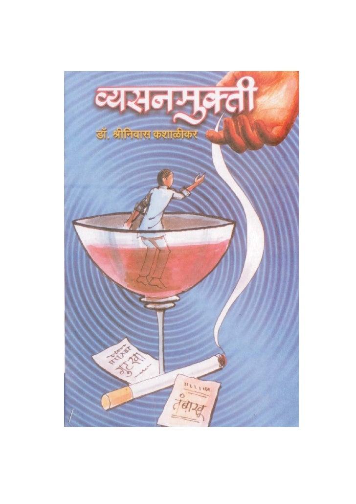Vyasan Mukti Bestseller For Deaddiction Dr. Shriniwas Kashalikar