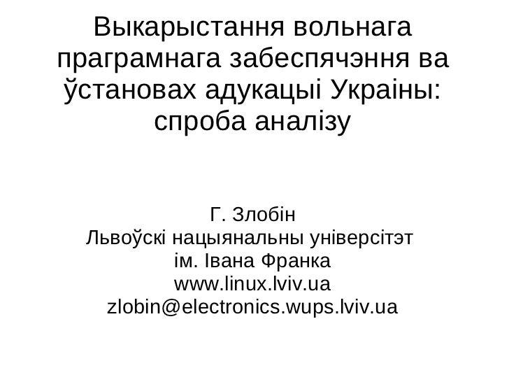 использование свободного программного обеспечения в ВУЗах Украины