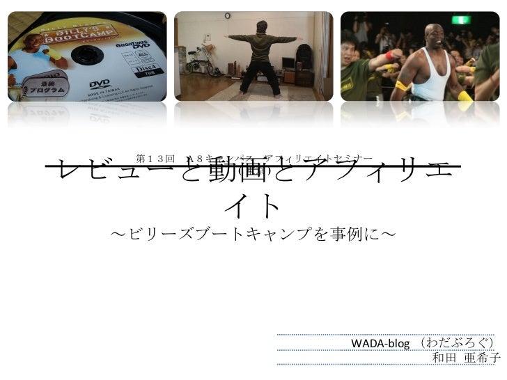 レビューと動画とアフィリエイト ~ビリーズブートキャンプを事例に~ 第13回 A8キャンパス アフィリエイトセミナー ( 東京 ) WADA-blog (わだぶろぐ)  和田 亜希子
