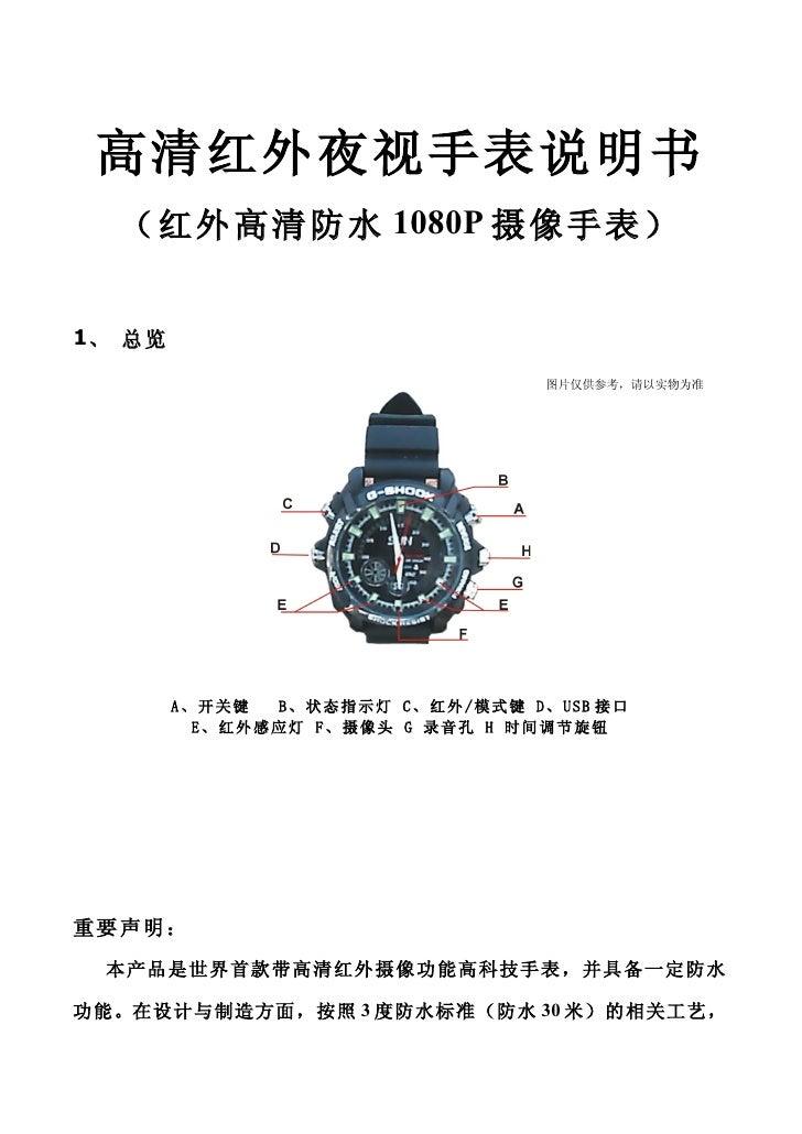 new spy watch camera specifications