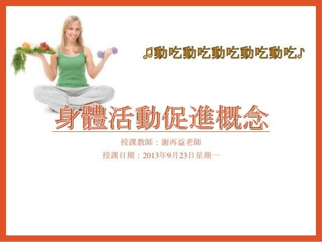 W1身體活動促進概念_孝班