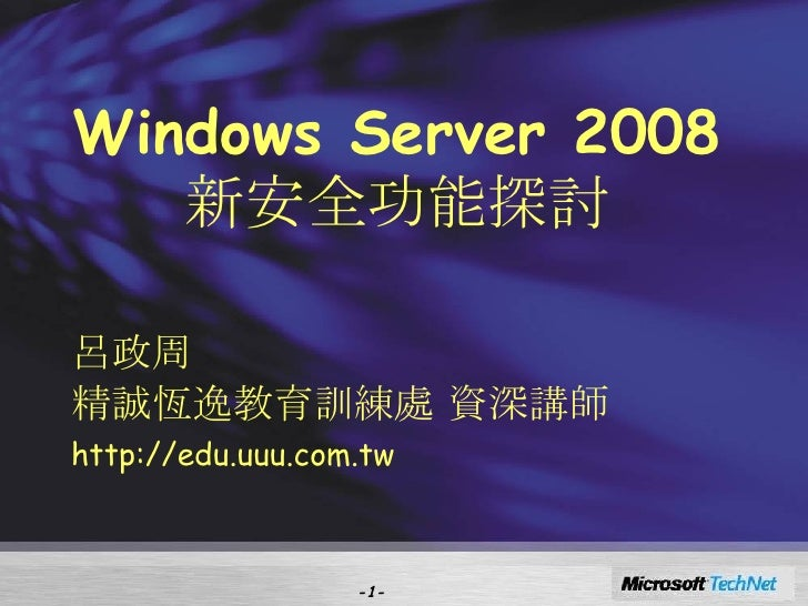 Windows Server 2008  新安全功能探討 呂政周 精誠恆逸教育訓練處 資深講師 http://edu.uuu.com.tw - -