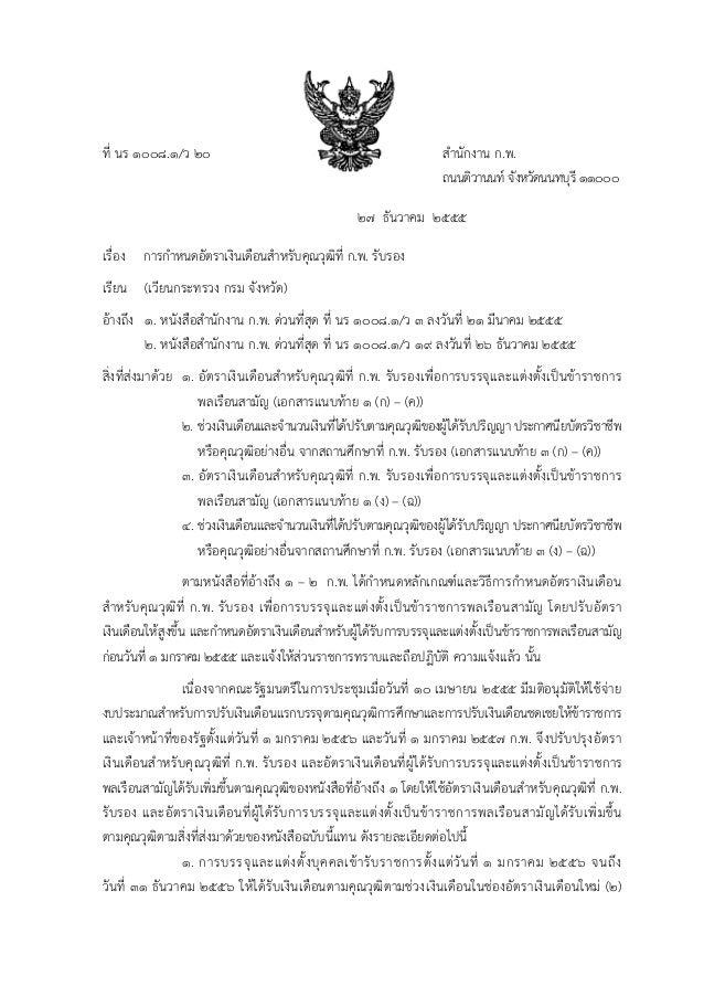 การปรับเงินเดือนข้าราชการ ประจำปี 2556-2557 (ว.20)