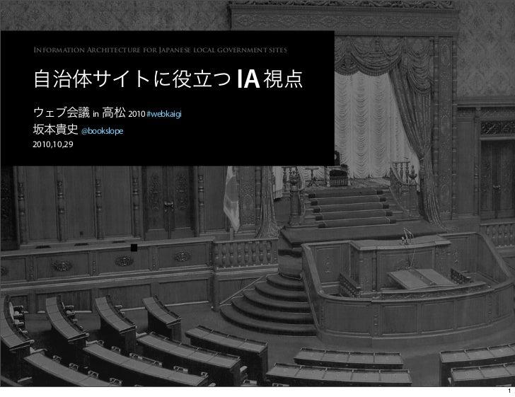 "W2C Webkaigi in TAKAMATSU ""IA for local government sites"" 20101029"