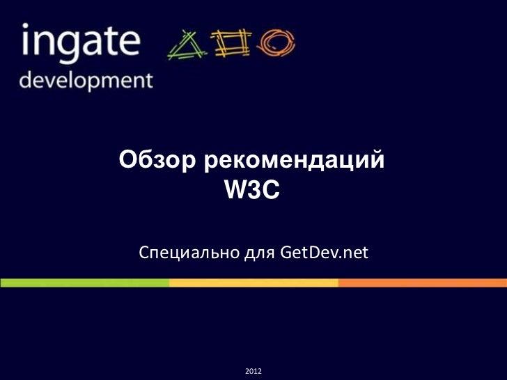 Обзор рекомендаций       W3C Специально для GetDev.net            2012