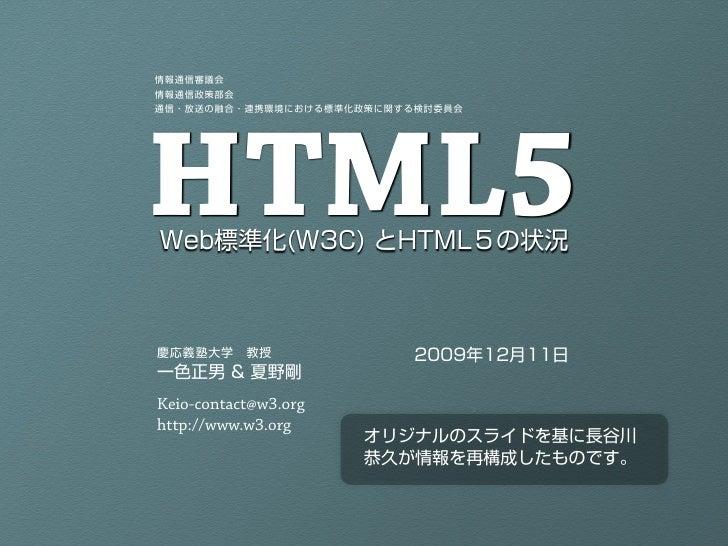 Web標準化 (W3C) とHTML5の状況 Remix