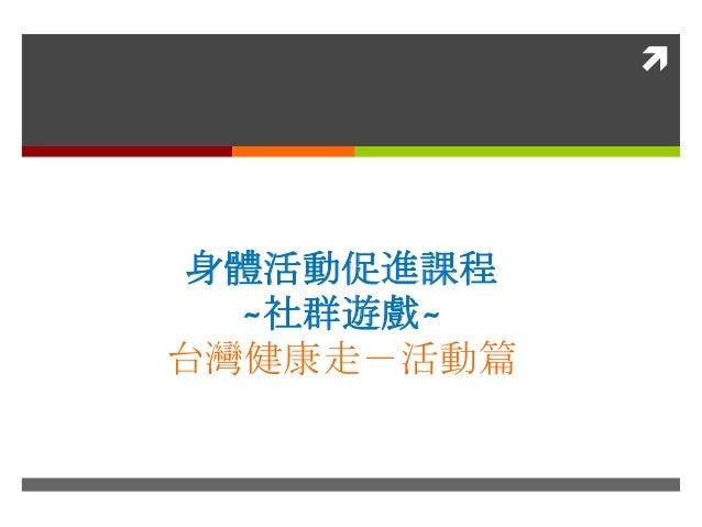   身體活動促進課程 ~社群遊戲~ 台灣健康走-活動篇