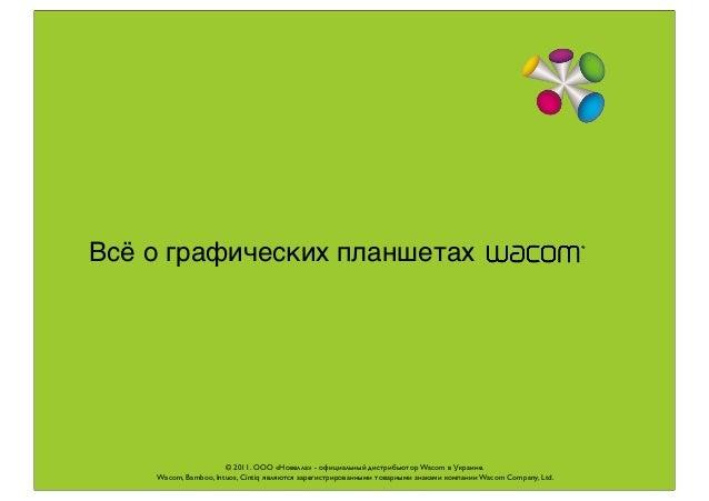 Все о планшетах WACOM uaseller.org