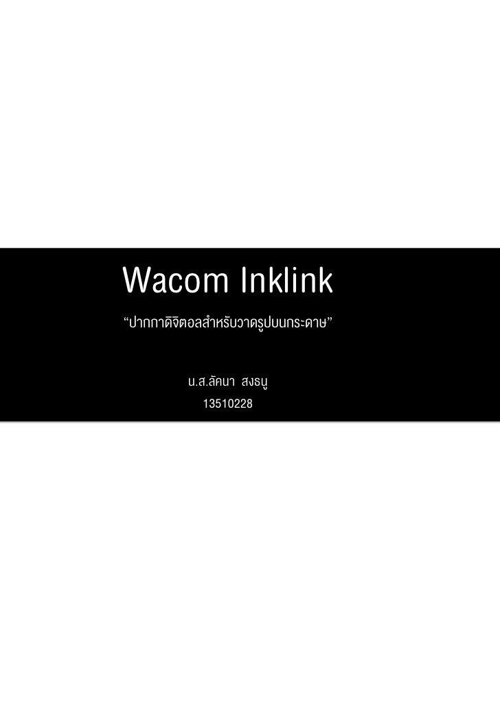 """Wacom Inklink""""ปากกาดจตอลสาหรบวาดรปบนกระดาษ""""       ิิ   ํ ั     ู         น.ส.ลัคนา สงธนู            13510228"""
