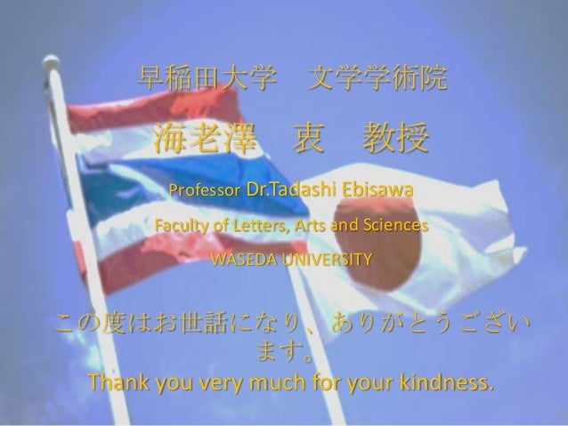 早稲田大学 文学学術院        海老澤 衷 教授         Professor Dr.Tadashi Ebisawa        Faculty of Letters, Arts and Sciences             ...