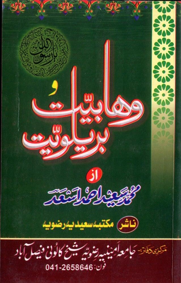 Wahabiyat wa bareliviyat by maualan m saeed ahmad asad 130814122622-phpapp02