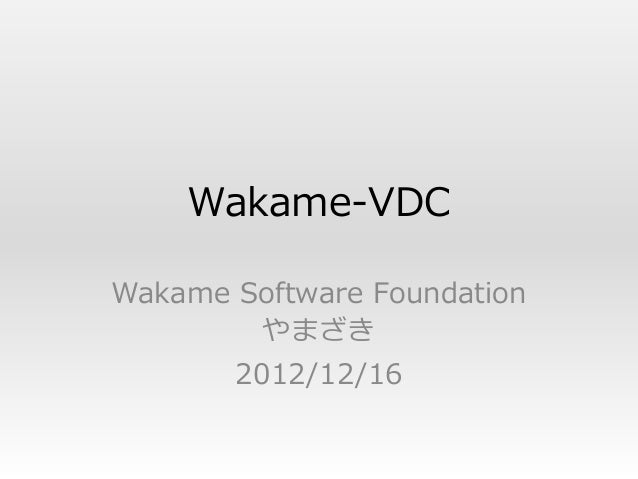Wakame-VDCWakame Software Foundation        やまざき       2012/12/16