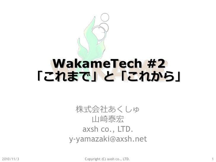 WakameTech #2