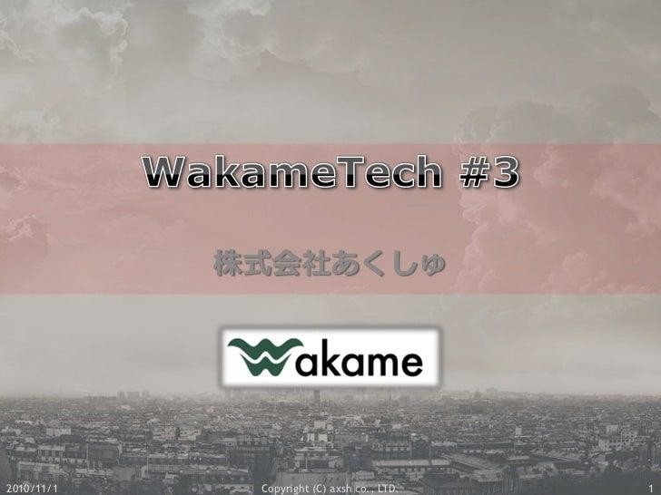 株式会社あくしゅ     2010/11/1    Copyright (C) axsh co., LTD.   1