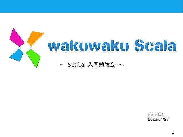 1~ Scala 入門勉強会 ~山中 瑞起2013/04/27