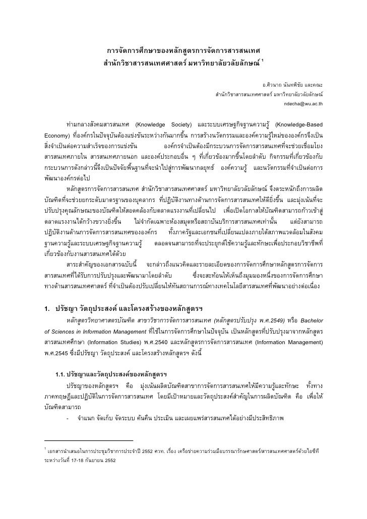 Walailak Information Management Paper