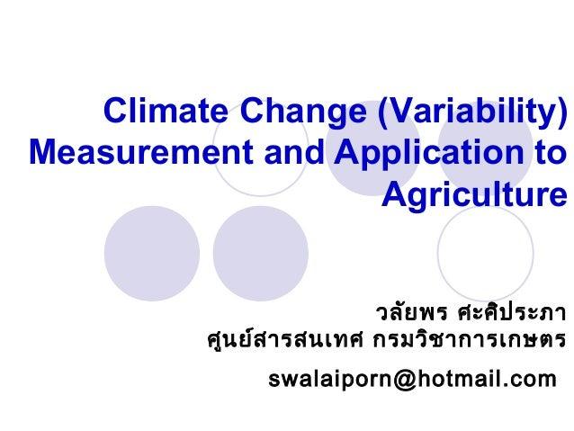 Climate Change (Variability) Measurement and Application to Agriculture วลัยพร ศะศิประภา ศูนย์สารสนเทศ กรมวิชาการเกษตร swa...