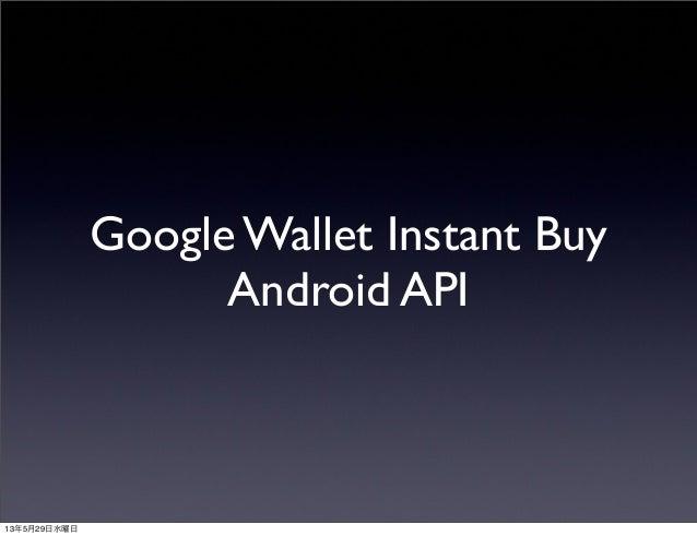 Google Wallet Instant BuyAndroid API13年5月29日水曜日